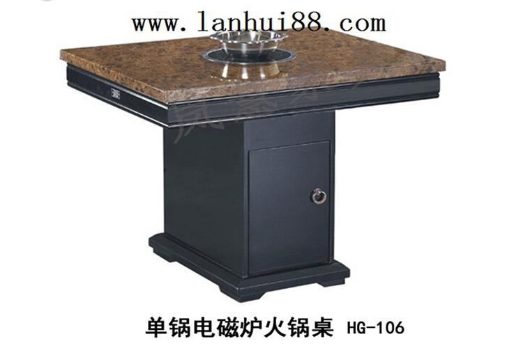 A型4人大鍋方形火鍋桌